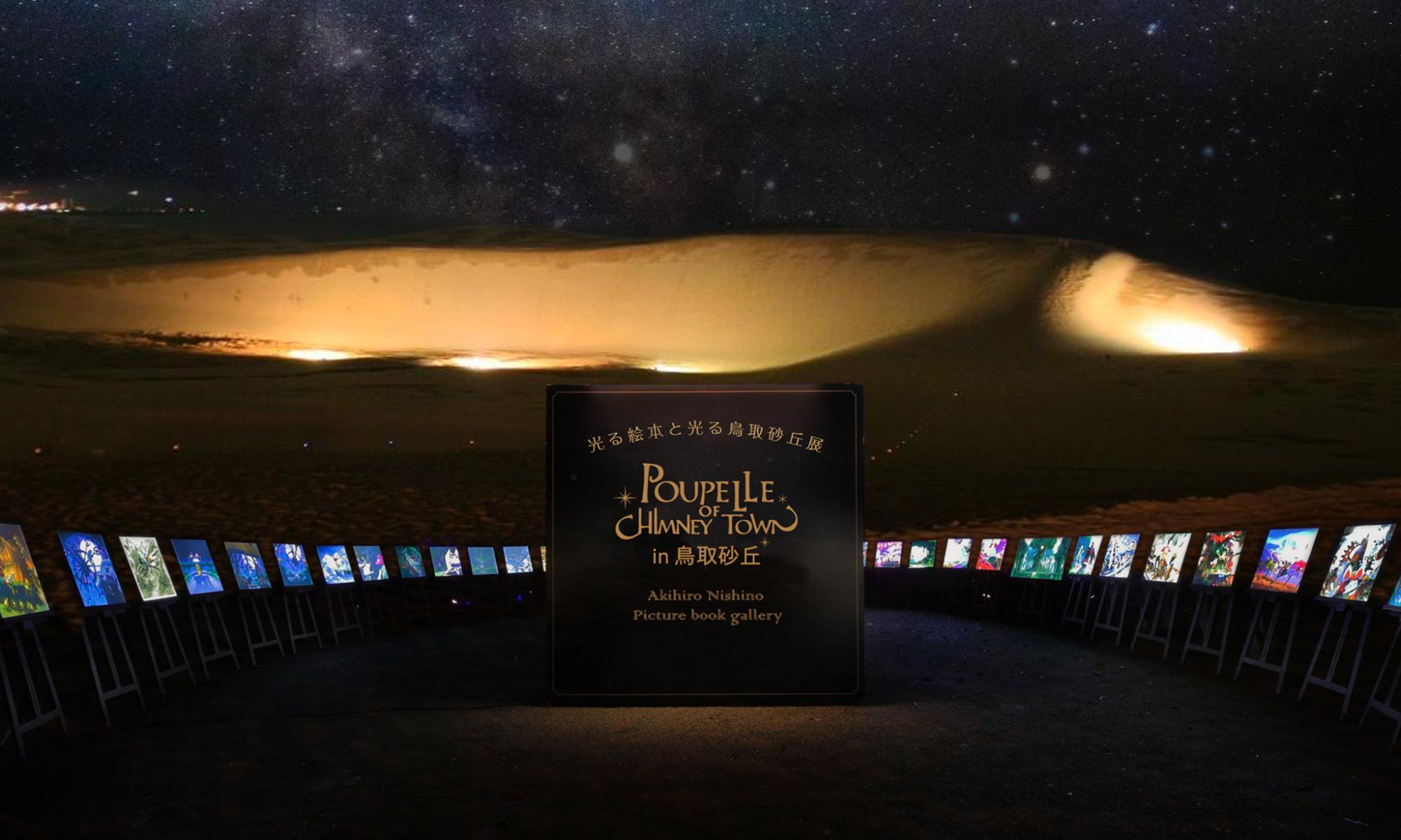 えんとつ町のプペル 光る絵本と光る鳥取砂丘展